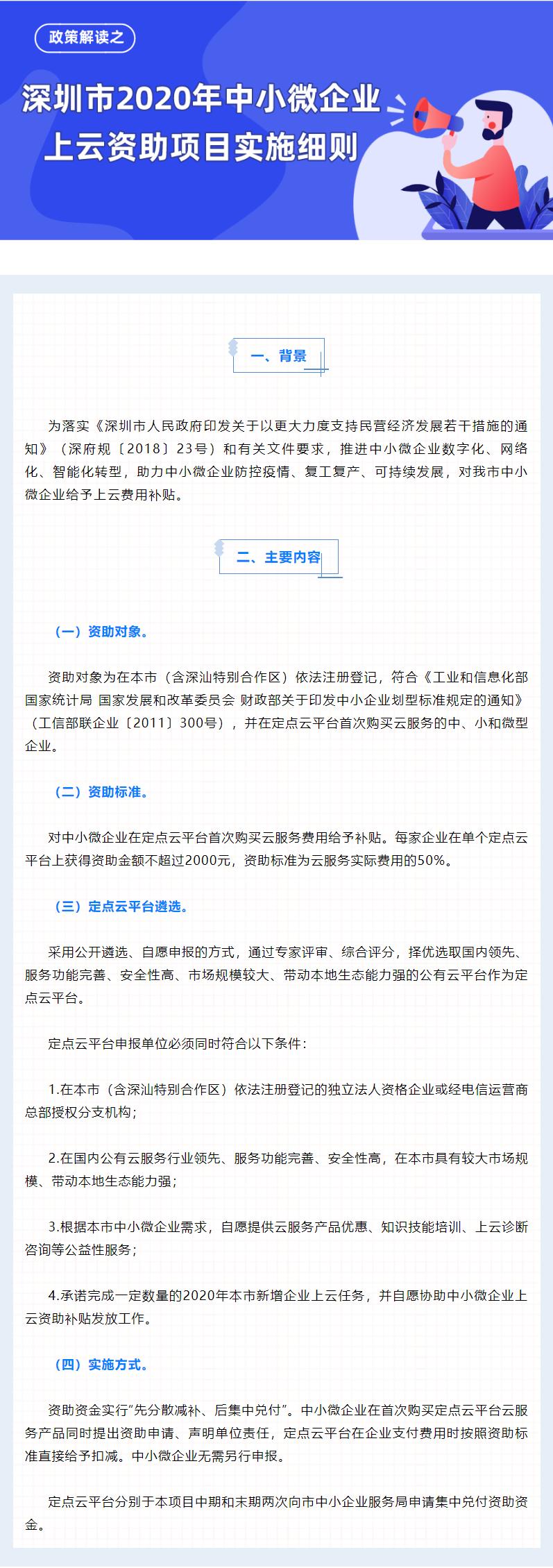 深圳市2020年中小微企业上云资助项目实施细则的政策解读.png